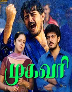 Mugavari (2000) First Look Poster