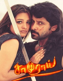 Samurai (2002) - Tamil