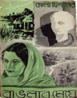 Banglar Meye (1941)