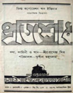 Pratishodh (1941)