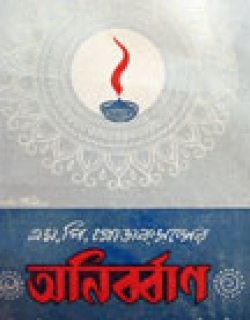 Anirban (1948)