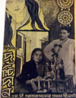 Drishtidan (1948) - Bengali