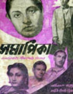 Samapika (1948) - Bengali