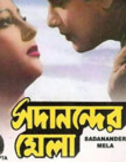Sadanander Mela (1954)