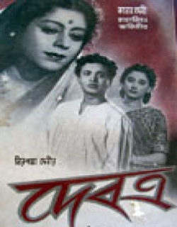 Debatra (1955) - Bengali