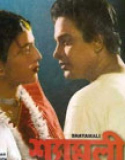 Shyamali (1956) - Bengali
