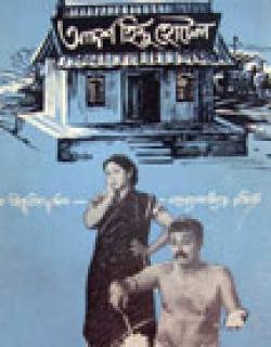 Adarsha Hindu Hotel (1957)