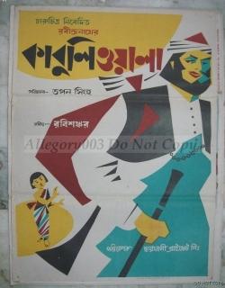 Kabuliwala (1957) - Bengali
