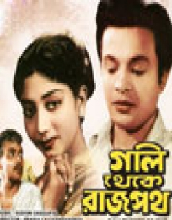 Gali Theke Rajpath Movie Poster