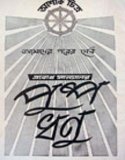 Pushpadhanu (1959) - Bengali