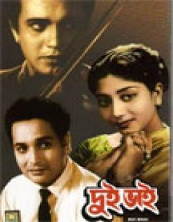 Dui Bhai (1961) - Bengali