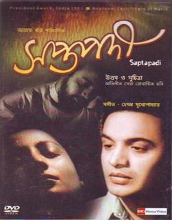 Saptapadi (1961) - Bengali