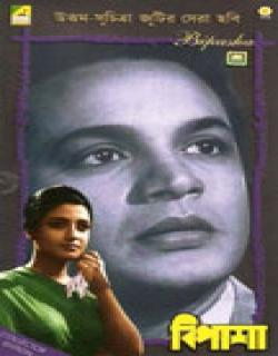 Bipasha (1962) - Bengali