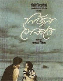Nirjan Saikate (1963)