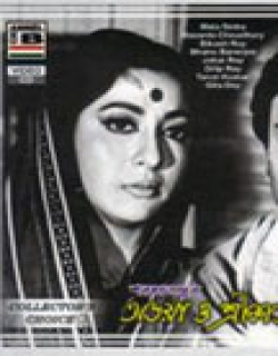 Abhaya O Srikanta (1965)