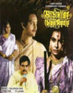 Joradighir Chowdhury Paribar (1966) - Bengali