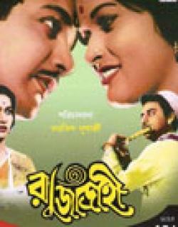 Rajdrohi (1966) - Bengali