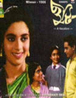 Chhuti (1967) - Bengali