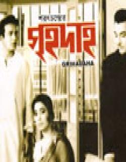 Grihadaha (1967) - Bengali
