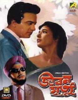 Jiban Mrityu (1967) - Bengali