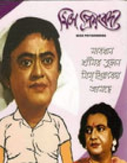 Miss Priyambada (1967) - Bengali