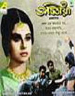 Adwitiya (1968) - Bengali
