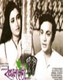 Kamallata (1969) - Bengali