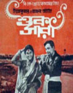 Shuk Sari (1969) - Bengali