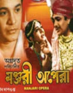 Manjari Opera (1970) - Bengali