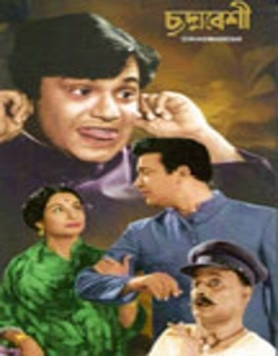 Chhadmabeshi (1971) - Bengali