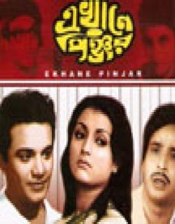 Ekhane Pinjar (1971) - Bengali