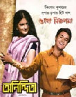 Anindita (1972) - Bengali