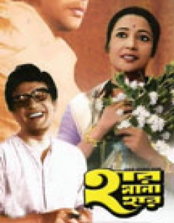 Har Mana Har (1972) - Bengali