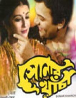 Sonar Khancha (1973)