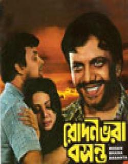 Rodanbhara Basanta (1974) - Bengali