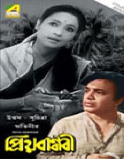 Priyo Bandhabi (1975) - Bengali