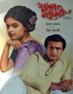 Chander Kachhakachhi (1976) - Bengali