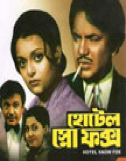 Hotel Snow Fox (1976) - Bengali