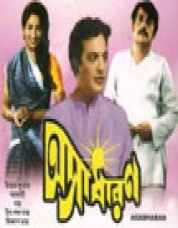 Asadharan (1977) - Bengali