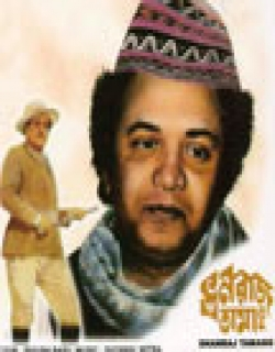 Dhanraj Tamang (1978) - Bengali