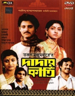 Dadar Kirti (1980) - Bengali