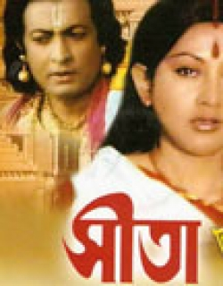 Sita (1980) - Bengali