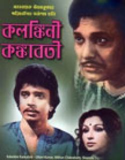 Kalankini Kankabati (1981) - Bengali