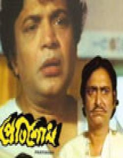 Pratishodh (1981) - Bengali