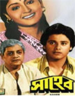 Saheb (1981)