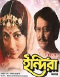 Indira (1983) - Bengali