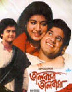 Bhalobasa Bhalobasa (1985) - Bengali