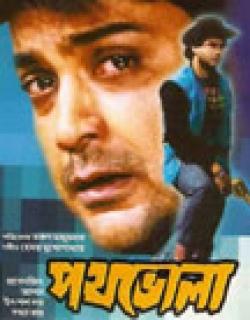 Pathbhola (1986) - Bengali
