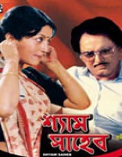 Shyam Saheb (1986)