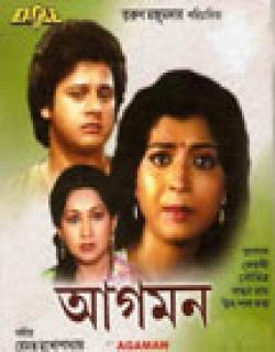Agaman (1988)